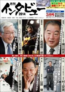 2014-03-hyousi